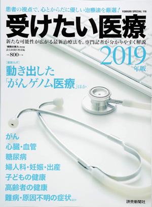 受けたい医療2019年版