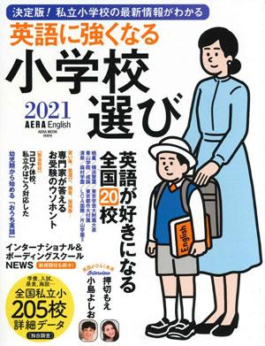 aera english「英語に強くなる小学校選び2021」
