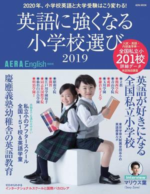 英語に強くなる小学校選び2019