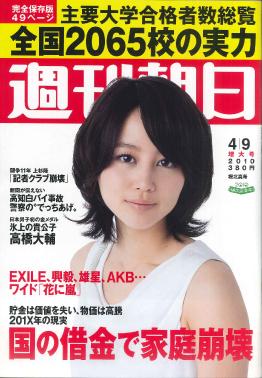 週刊朝日|株式会社シーエム